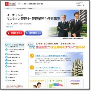 ユーキャンの公式サイト