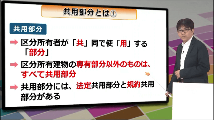 スタディングのマンション管理士・管理業務主任者 講義スマホ画面07(管理法令C3-共用部分(1))