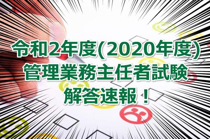 令和2年度(2020年度)管理業務主任者試験の解答速報