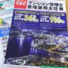 【マンション管理士】TAC(タック)の通信講座を徹底解説!