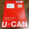 【マンション管理士】ユーキャンの通信講座を徹底解説!