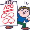 マンション管理士試験の受験申込/試験日/合格点のまとめ